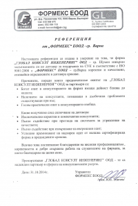 ФОРМЕКС ЕООД