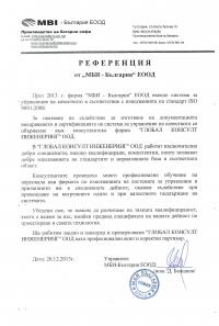 МБИ-България ЕООД