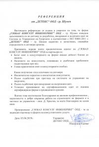 ДЕТЕКС ООД